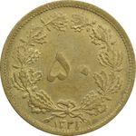 سکه 50 دینار 1321 - MS62 - محمد رضا شاه