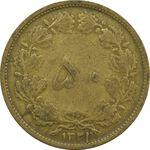سکه 50 دینار 1321 - VF25 - محمد رضا شاه