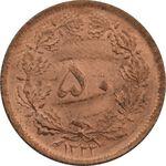 سکه 50 دینار 1322 (مس) - MS63 - محمد رضا شاه
