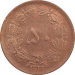 سکه 50 دینار 1322 (مس) - MS61 - محمد رضا شاه