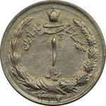 سکه 1 ریال 1337 - EF45 - محمد رضا شاه