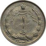 سکه 1 ریال 1338 - EF45 - محمد رضا شاه