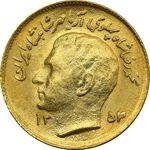 سکه 1 ریال 1354 یادبود فائو (طلایی) - MS65 - محمد رضا شاه