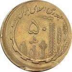 سکه 50 ریال 1359 - خارج از مرکز - AU58 - جمهوری اسلامی
