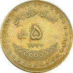 سکه 5 ریال 1373 حافظ - خارج از مرکز - VF35 - جمهوری اسلامی