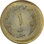 سکه 1 ریال 1359 قدس - خارج از مرکز - AU58 - جمهوری اسلامی