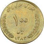 سکه 100 ریال 1383 - خارج از مرکز - AU55 - جمهوری اسلامی
