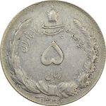 سکه 5 ریال 1328 - VF35 - محمد رضا شاه