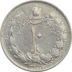 سکه 10 ریال 1324 - AU55 - محمد رضا شاه