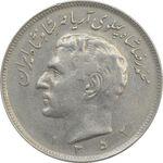 سکه 20 ریال 1352 (حروفی) - VF35 - محمد رضا شاه