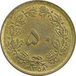 سکه 50 دینار 1358 (چرخش 180 درجه) - MS61 - جمهوری اسلامی