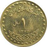سکه 1 ریال 1372 دماوند - MS63 - جمهوری اسلامی