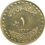 سکه 1 ریال 1372 دماوند - AU58 - جمهوری اسلامی