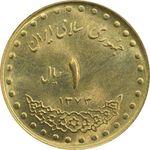 سکه 1 ریال 1373 دماوند - MS64 - جمهوری اسلامی