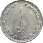 سکه 1 ریال 1365 (تاریخ کوچک) - MS63 - جمهوری اسلامی