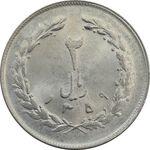 سکه 2 ریال 1359 (چرخش 180 درجه) - MS64 - جمهوری اسلامی