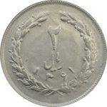 سکه 2 ریال 1361 - MS63 - جمهوری اسلامی