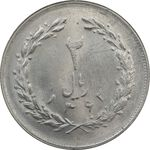 سکه 2 ریال 1362 - MS62 - جمهوری اسلامی