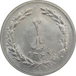 سکه 2 ریال 1364 (لا) بلند - MS63 - جمهوری اسلامی