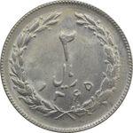 سکه 2 ریال 1365 (لا) کوتاه - تاریخ باز - MS63 - جمهوری اسلامی