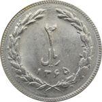 سکه 2 ریال 1365 (لا) بلند - تاریخ بسته - MS62 - جمهوری اسلامی