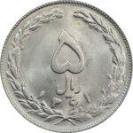 سکه 5 ریال 1361 - MS63 - جمهوری اسلامی