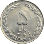 سکه 5 ریال 1361 (ضمه با فاصله) - MS64 - جمهوری اسلامی