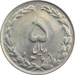 سکه 5 ریال 1361 (ضمه با فاصله) - MS63 - جمهوری اسلامی