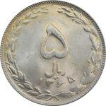 سکه 5 ریال 1365 (تاریخ کوچک) - MS64 - جمهوری اسلامی