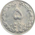 سکه 5 ریال 1367 - MS64 - جمهوری اسلامی