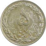 سکه 5 ریال 1361 (سورشارژ روی سکه محمدرضا شاه) - MS62 - جمهوری اسلامی