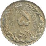 سکه 5 ریال 1361 (سورشارژ روی سکه محمدرضا شاه) - MS63 - جمهوری اسلامی