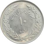 سکه 10 ریال 1358 اولین سالگرد - MS63 - جمهوری اسلامی