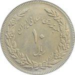 سکه 10 ریال 1358 اولین سالگرد (مکرر پشت سکه) - MS63 - جمهوری اسلامی