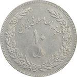 سکه 10 ریال 1358 اولین سالگرد (مکرر پشت سکه) - EF40 - جمهوری اسلامی