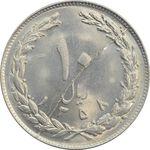 سکه 10 ریال 1358 (ترک قالب) چرخش 45 درجه - MS63 - جمهوری اسلامی