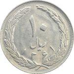 سکه 10 ریال 1361 (تاریخ بزرگ) پشت بسته - MS62 - جمهوری اسلامی