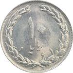 سکه 10 ریال 1361 (شکستگی قالب پشت سکه) - MS63 - جمهوری اسلامی
