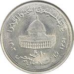 سکه 10 ریال 1361 قدس بزرگ (تیپ 1) - MS65 - جمهوری اسلامی