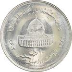 سکه 10 ریال 1361 قدس بزرگ (تیپ 2) - MS63 - جمهوری اسلامی