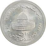 سکه 10 ریال 1361 قدس بزرگ (تیپ 3) - کنگره کامل - MS64 - جمهوری اسلامی