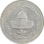 سکه 10 ریال 1361 قدس بزرگ (تیپ 3) - کنگره کامل - MS63 - جمهوری اسلامی