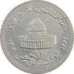 سکه 10 ریال 1361 قدس بزرگ (تیپ 3) - کنگره کامل - EF40 - جمهوری اسلامی