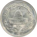 سکه 10 ریال 1361 قدس بزرگ - تیپ 5 - MS64 - جمهوری اسلامی