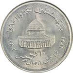 سکه 10 ریال 1361 قدس بزرگ - تیپ 7 - MS63 - جمهوری اسلامی