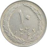 سکه 10 ریال 1362 پشت باز - EF45 - جمهوری اسلامی