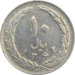سکه 10 ریال 1362 پشت باز - VF35 - جمهوری اسلامی