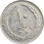 سکه 10 ریال 1362 (شکستگی قالب) پشت بسته - MS64 - جمهوری اسلامی