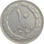 سکه 10 ریال 1362 (شکستگی قالب) پشت بسته - VF30 - جمهوری اسلامی