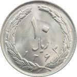 سکه 10 ریال 1363 پشت باز - MS64 - جمهوری اسلامی